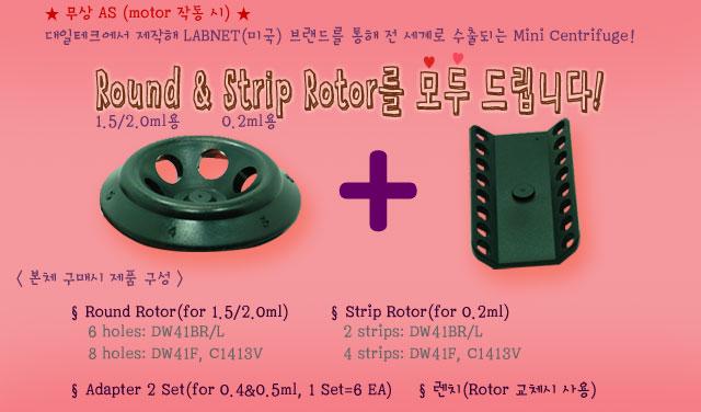 Round & Strip Rotor 기본 제공